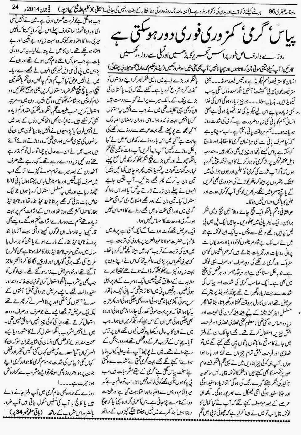 ubqari june 2014 page 24