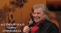 "( video ) 1ο Συνέδριο Κ.Α.Π."" ΣΠΙΘΑ"" στην Καβάλα 2 - 4/12/2011"