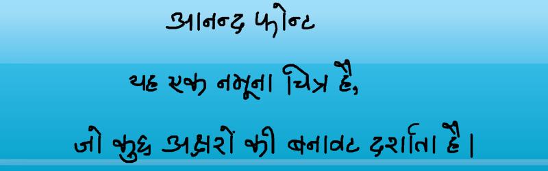Ananda Mirmirey Devanagari font