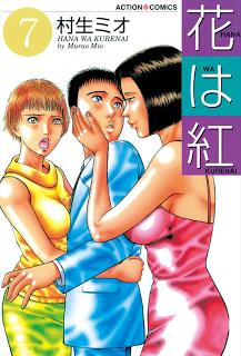 [村生ミオ] 花は紅 第01、06-07巻