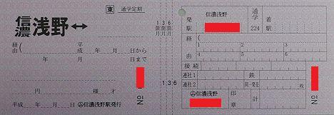 信濃浅野駅 補充式 高校通学用準常備定期乗車券 信濃浅野⇔長野