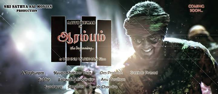 | HOT Film News Ajith In Aarambam Poster