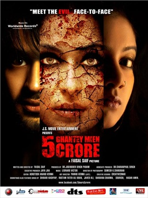 5 Ghantey Mien 5 Crore 2012 WEBRip Download