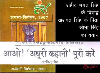 आओ ! 'अधूरी कहानी' पूरी करें शहीद भगत सिंह के विरुद्ध खुशवंत सिंह के पिता सोभा सिंह का बयान