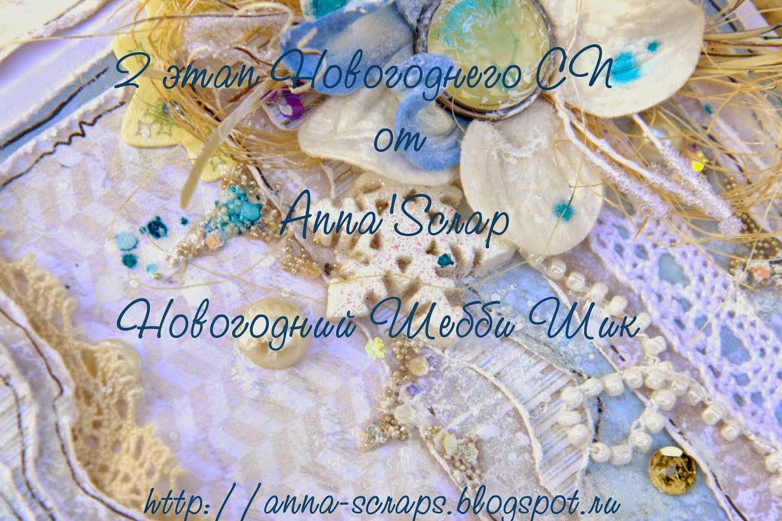 http://anna-scraps.blogspot.ru/2014/11/blog-post.html