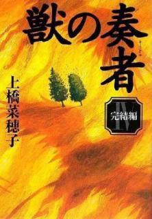 [上橋菜穂子] 獣の奏者 第01-04巻