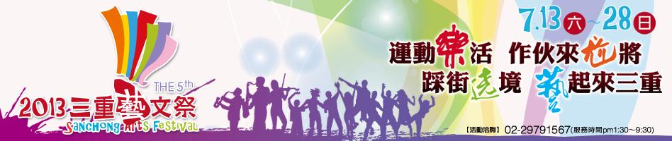 2013 三重藝文祭