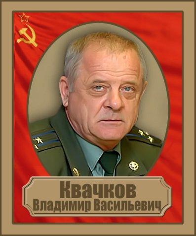20 февраля на заседании суда было зачитано извинение прокуратуры перед полковником квачковым