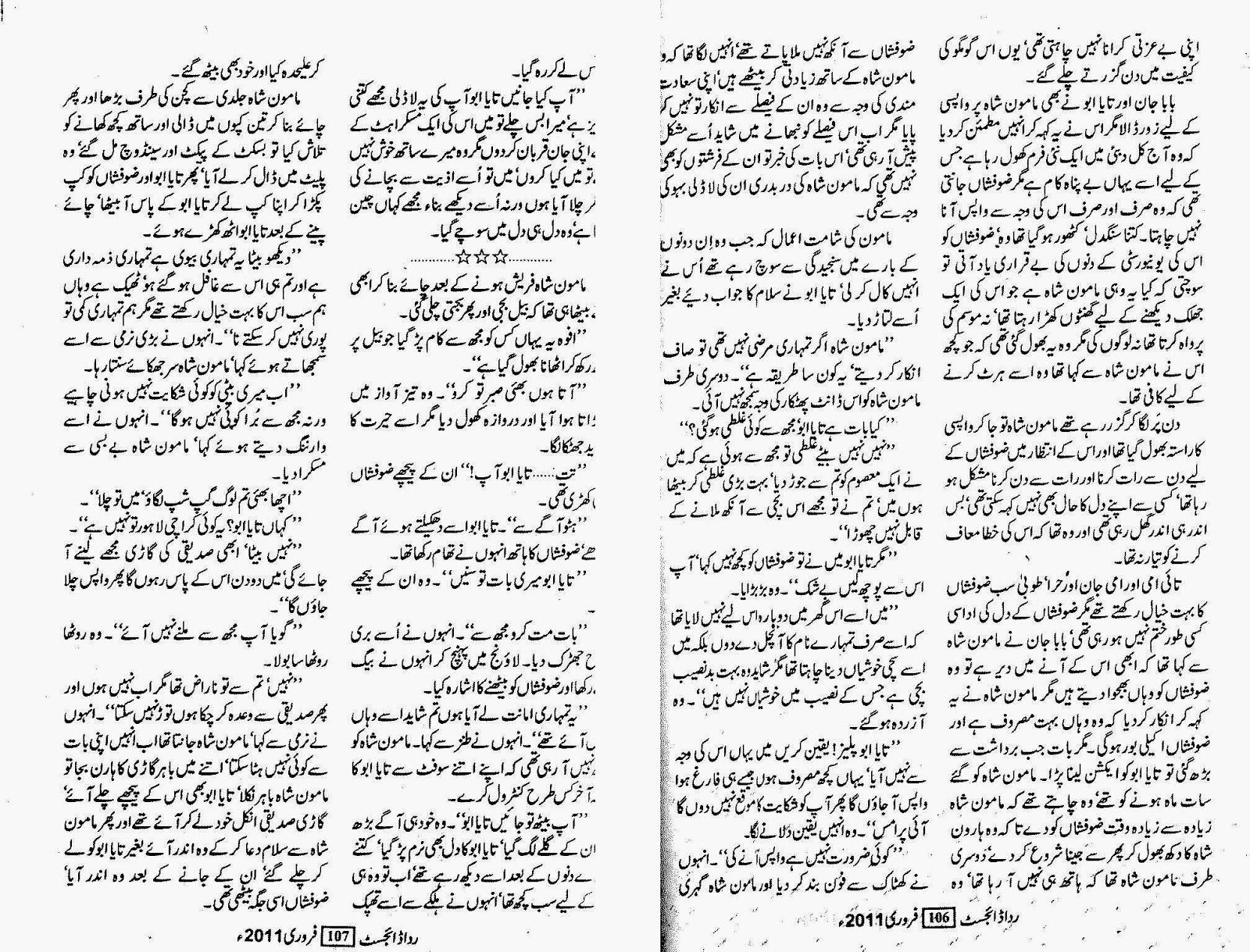 mera bahtreen dost essay in urdu Urdu essay in urdu language - no fails with our high class essay services bruno  hunted torment, 2014 kitab behtreen dost essay in urdu stories.