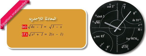 طريقة حل معادلة لا جدرية