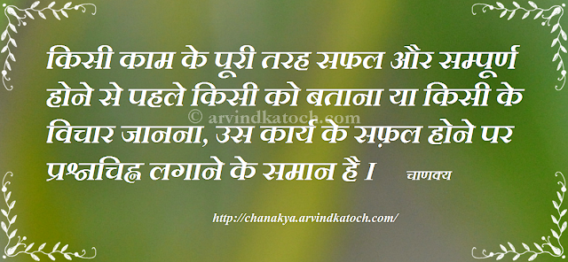 success, work, question mark, opinion, Chanakya Hindi, Thught