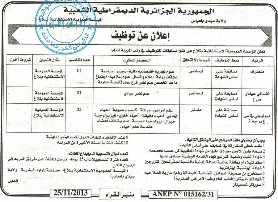 إعلان مسابقة توظيف في المؤسسة العمومية الاستشفائية بتلاغ ولاية سيدي بلعباس نوفمبر 201 Sidi+bel+Abbes.jpg