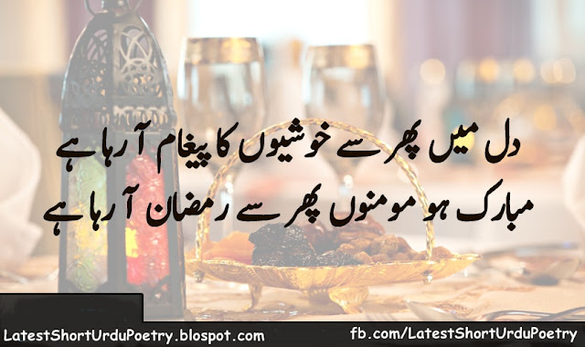 Ramzan Urdu Poetry, Roza Urdu Poetry, Islamic Urdu Poetry