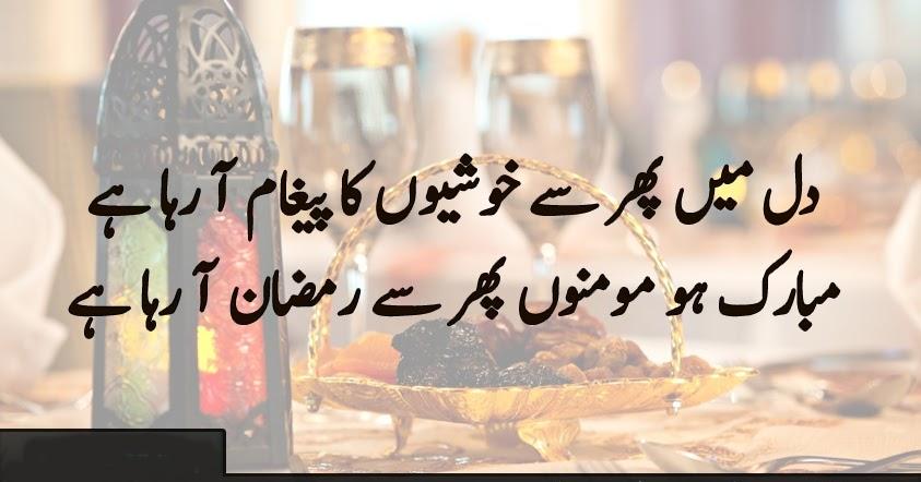 Ramzan Mubraka Urdu Poetry - Latest Short Urdu Poetry