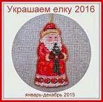 Украшаем елку-2016