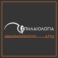 Σπηλαιολογία - Αριστοτέλειο Πανεπιστήμιο Θεσσαλονίκης