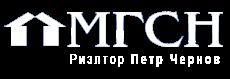 Риэлтор Петр Чернов