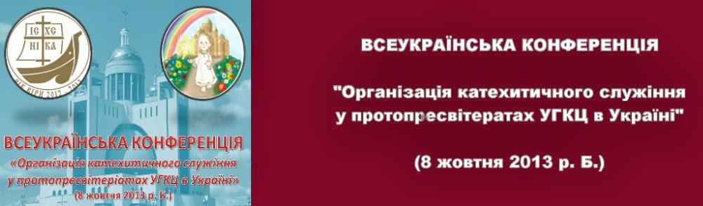 Організація катехитичного служіння у протопресвітеріатах УГКЦ в Україні