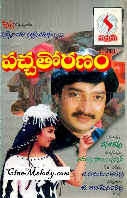 Pacha Thoranam Telugu Mp3 Songs Free  Download 1994