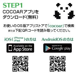 各OS対応のアプリストアとアクセス用QRコード