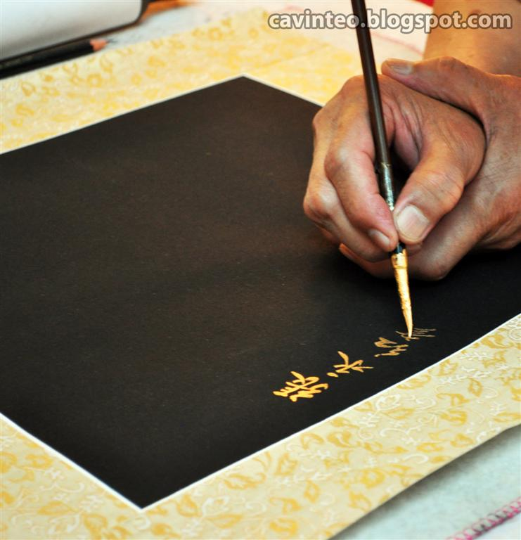 Entree Kibbles Chinese Calligraphy In The