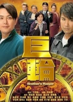 Phim Cự Luân-Brother's Keeper