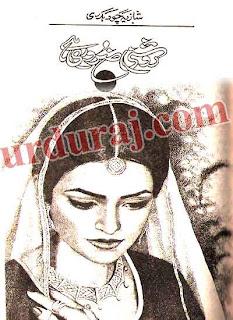 romantic urdu novels by shazia choudhary Roshni Zarori Hay By Shazia Chaudhary complete in pdf
