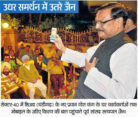 सेक्टर-40 में शिअद (चंडीगढ़) के नए प्रधान गोरा कंग के घर कार्यकर्ताओं तक मोबाइल के जरिए किरण की बात पहुंचाते पूर्व सांसद सत्य पाल जैन।