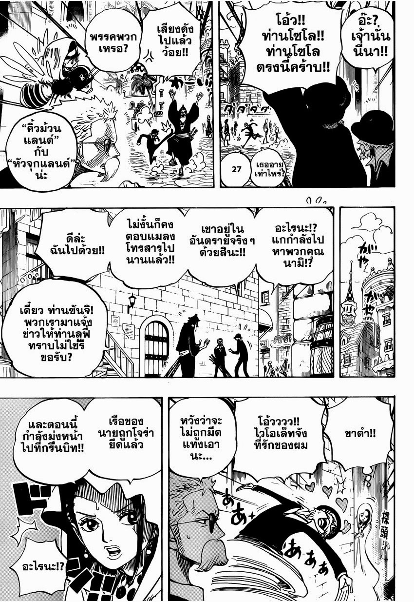 012 One Piece 722   สายเลือดราชวงศ์