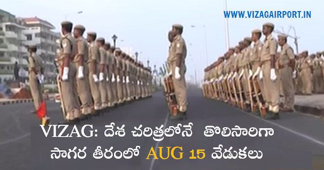 vizag indepemdence day aug 15, 2015 pics