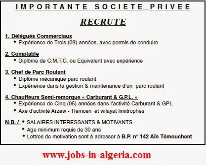 توظيف وعمل في الجزائر : إعلان توظيف في عين تموشنت بشركة خاصة سبتمبر 2013 Recrutement+a+ain+t%C3%A9mouchent+2013-2014