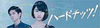 http://www.nhk.or.jp/drama/hardnut/