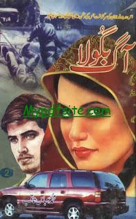 Aag Bagula By Muhammad Abas Saqab