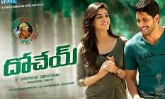 Dohchay 2015 Telugu Movie