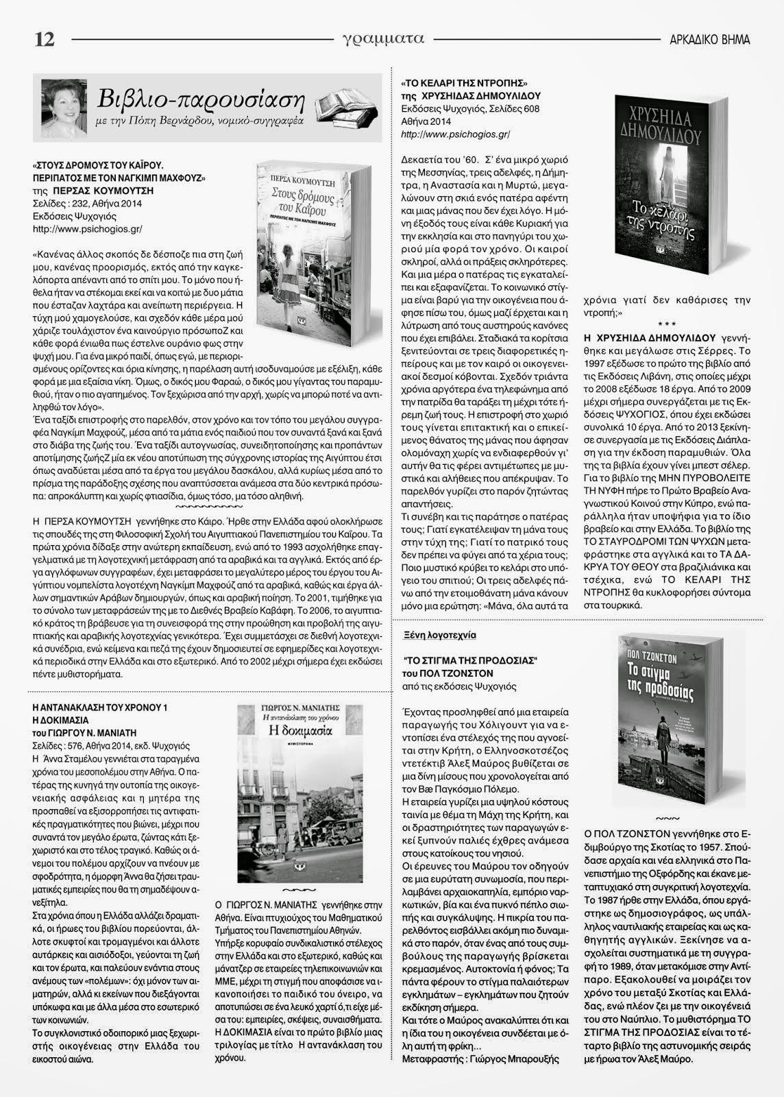 ΑΡΚΑΔΙΚΟ ΒΗΜΑ: Κάθε μήνα μια σελίδα με τα νέα βιβλία