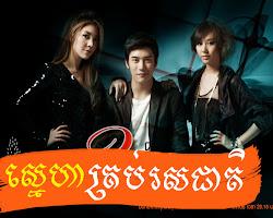 [ Movies ] Sneha Krob Ruos Cheat - Khmer Movies, Thai - Khmer, Series Movies