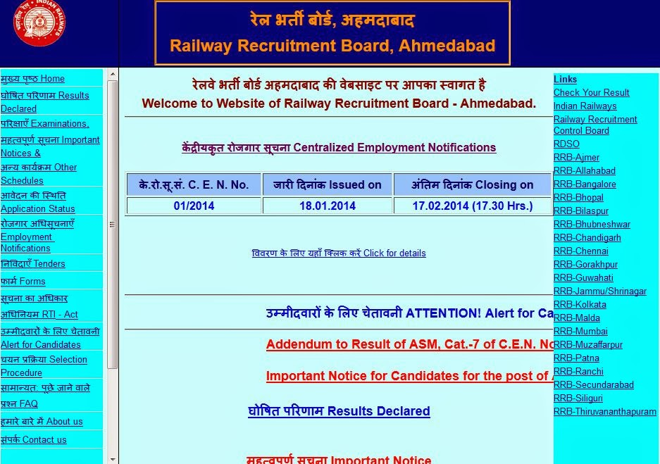 rrb ahmedabad recruitment, results, admit card, application status