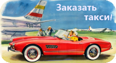 заказать такси SV Taxi