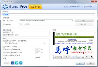 PowerPoint 轉 Flash / SWF 動畫檔,iSpring Free Portable 免安裝版下載,PPT轉Flash工具