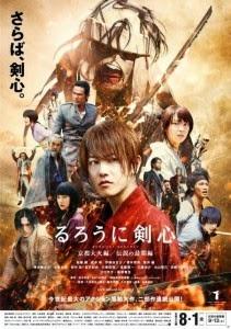 Rurouni Kenshin Kyoto Inferno 2014 live action