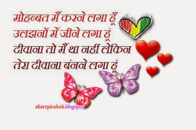 happy valentines day 2015, happy valentines day, punjabi shayari, valentines day cute images, valentines day shayari