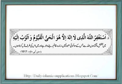 گناہوں کی بخشش کے لئے دُعا ۸