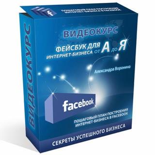 «Фейсбук для Интернет-бизнеса от А до Я»