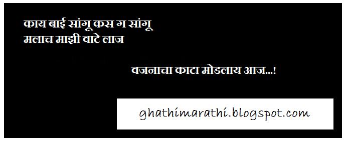 marathi ukhane funny comedy3