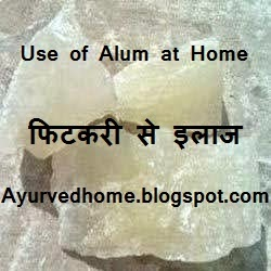 Alum home remedies or Fitkari paryog