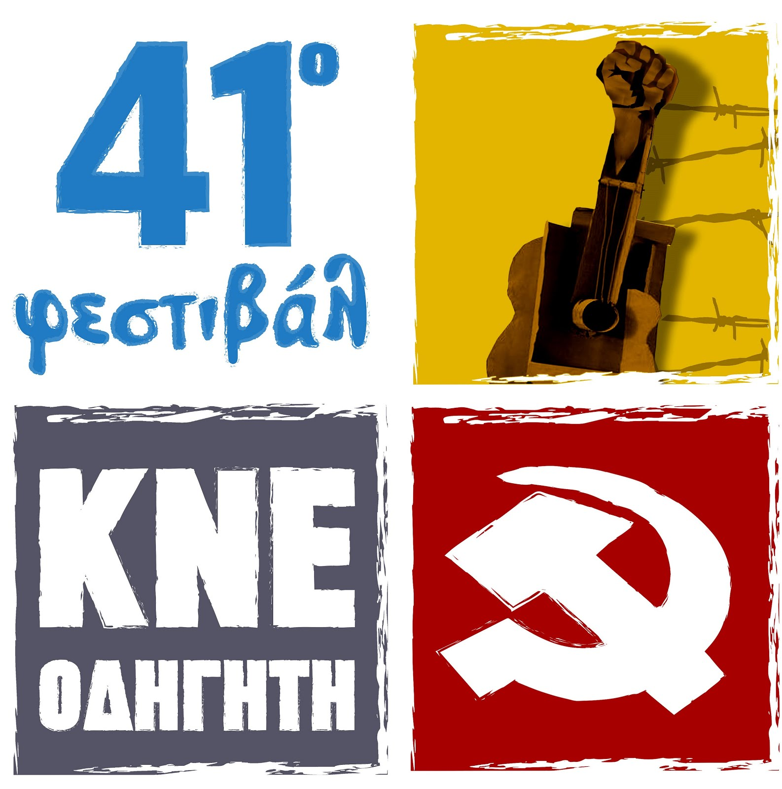 "41o Φεστιβάλ ΚΝΕ - ΟΔΗΓΗΤΗ ( 17,18 & 19 Σεπτέμβρη 2015 - ""Πάρκο Τρίτση"" )"