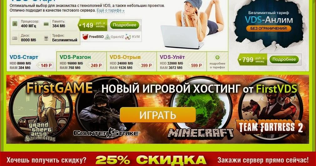 купить недорогой хостинг в россии