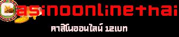 คาสิโน ออนไลน์ 12เบท #Casino Online Thai