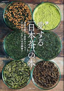 [今井久雄] 愛する「日本茶」の本