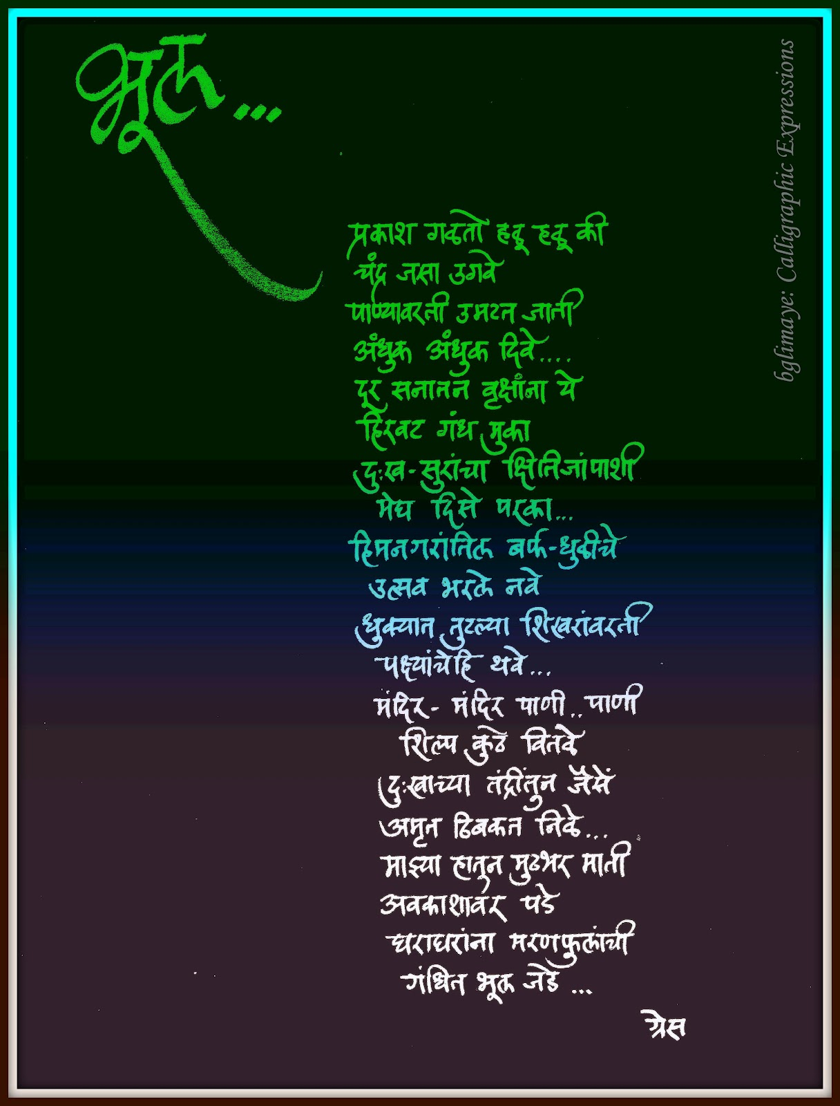 calligraphic expressions by b g limaye calligraphy  23 04 2012